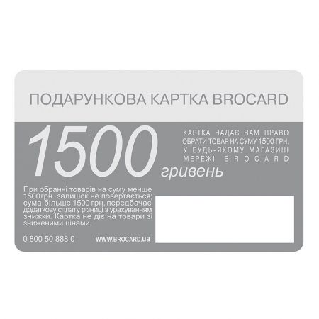 Product Gift card Brocard 1500 UAH
